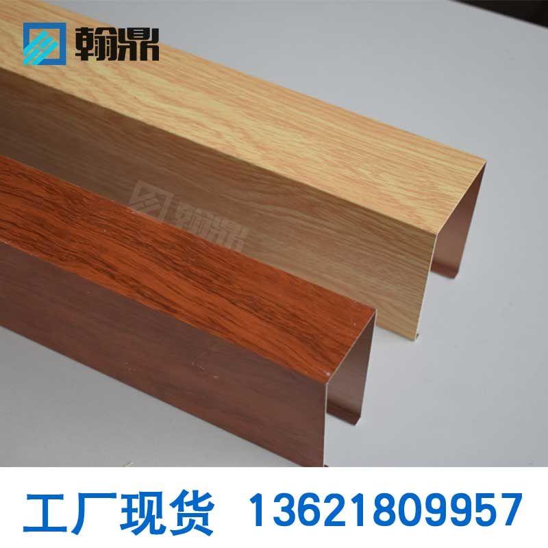 铝方通吊顶价格 上海铝方通厂家 批发多少钱一米【上海翰鼎 】