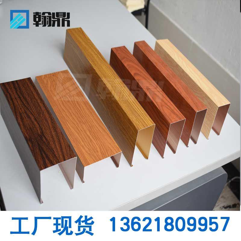 上海铝方通吊顶厂家 广告门头材料 木纹方通吊顶 翰鼎