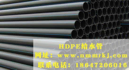 HDPE给水管丨价格丨规格丨联系电话:0472-460858