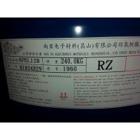 昆山南亚牌NPEL-128环氧树脂