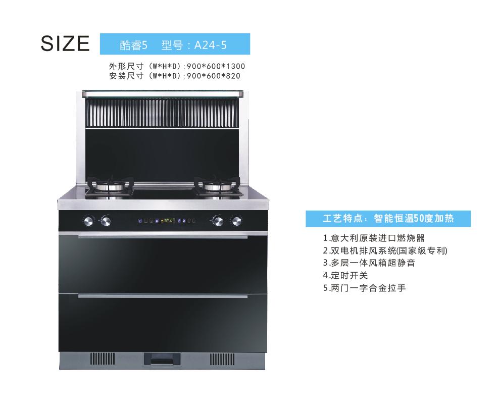 香港绥馨智能厨具温馨系列