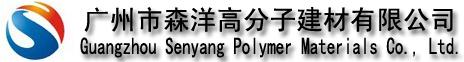 广州市森洋高分子建材有限公司专业生产u-pvc发泡共挤板招商
