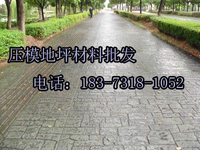 湘潭压模地坪材料批发,混凝土压模地坪材料价格