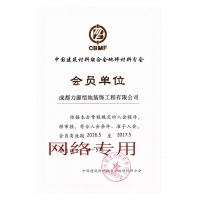 中国建筑材料联合会地坪材料分会会员证(CBMF)