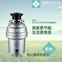 EJ-300易居食物垃圾处理器 智能厨房垃圾处理器