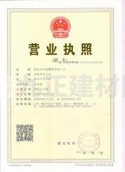 2018环球雕塑新营业执照
