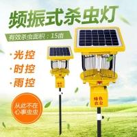 电击式SK-TFS15太阳能频振式杀虫灯光控时控雨控
