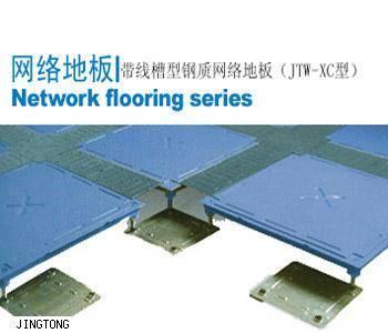 河北保定网络地板 线槽型全钢网络地板