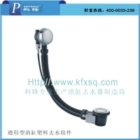 广东科锋专业制造230转动式浴缸去水器