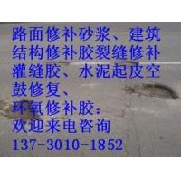 路面修补砂浆|结构修补胶|裂缝胶|裂缝灌注胶|环氧ab胶|环