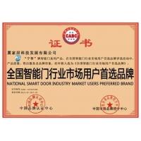全国智能门行业市场用户首选品牌