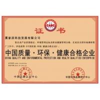 中国质量、环保、健康合格企业