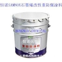 石墨烯改性导静电导热重防腐涂料SAMNOX-6x防腐周期长