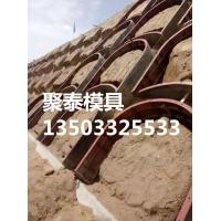 拱形骨架钢模具,预制拱形骨架模具
