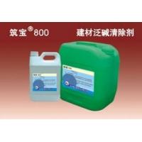 建材防泛碱剂、建材泛碱特效阻止剂