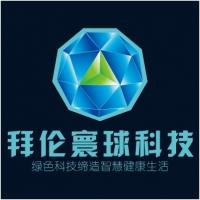 拜伦寰球科技(深圳)有限公司