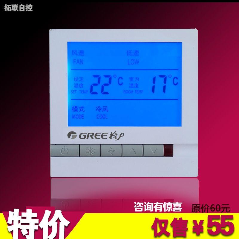 格力中央空调温控器风盘温度控制器空调面板开关