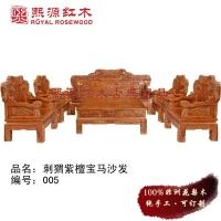 熙源红木家具刺猬紫檀宝马沙发 100%非洲花梨木 古典家具