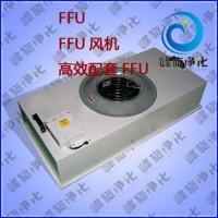 峰旋自产FXFFU风机过滤单元空调机组