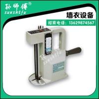 孙师傅墙衣 墙衣设备 ZY-A1多功能自动纤维切口机