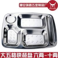 不锈钢分格饭盘学生块餐盘