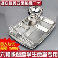 瑞鑫直销不锈钢快餐盘 六格加厚餐盘 方形盘子