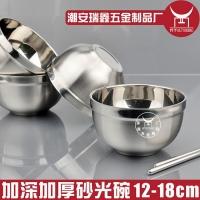 加深加厚砂光碗 不锈钢碗双层儿童饭碗隔热磨砂碗