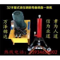 內蒙山西手提式液壓鋼筋彎曲機可彎180度