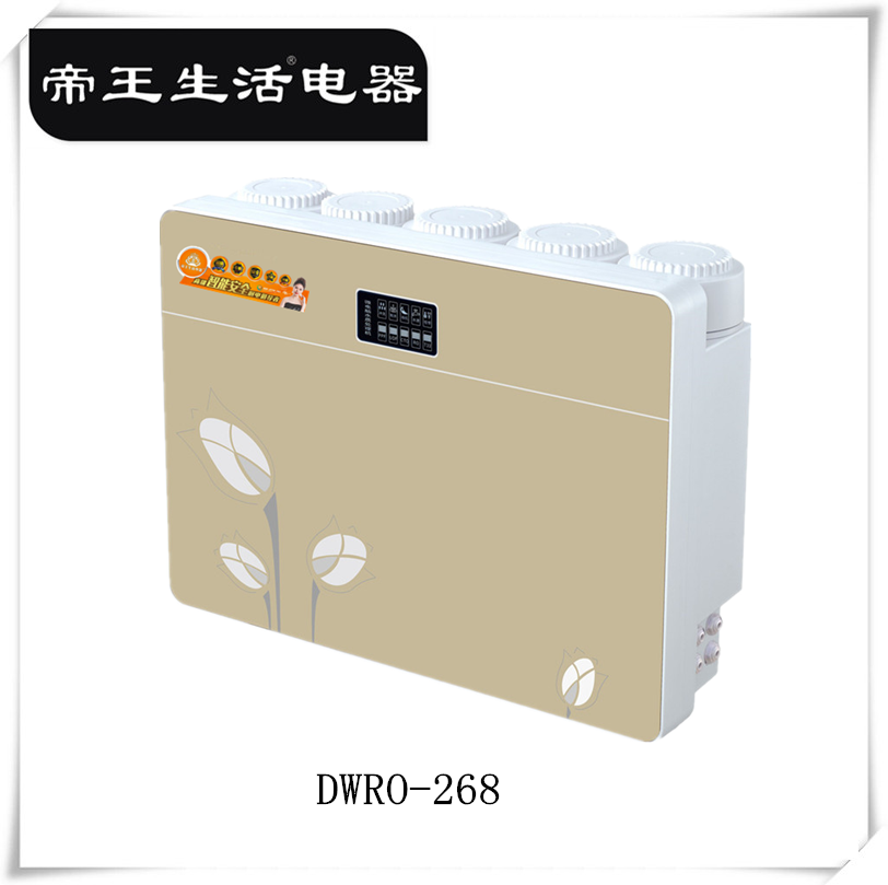 帝王电器-净水器DWRO-268直饮机
