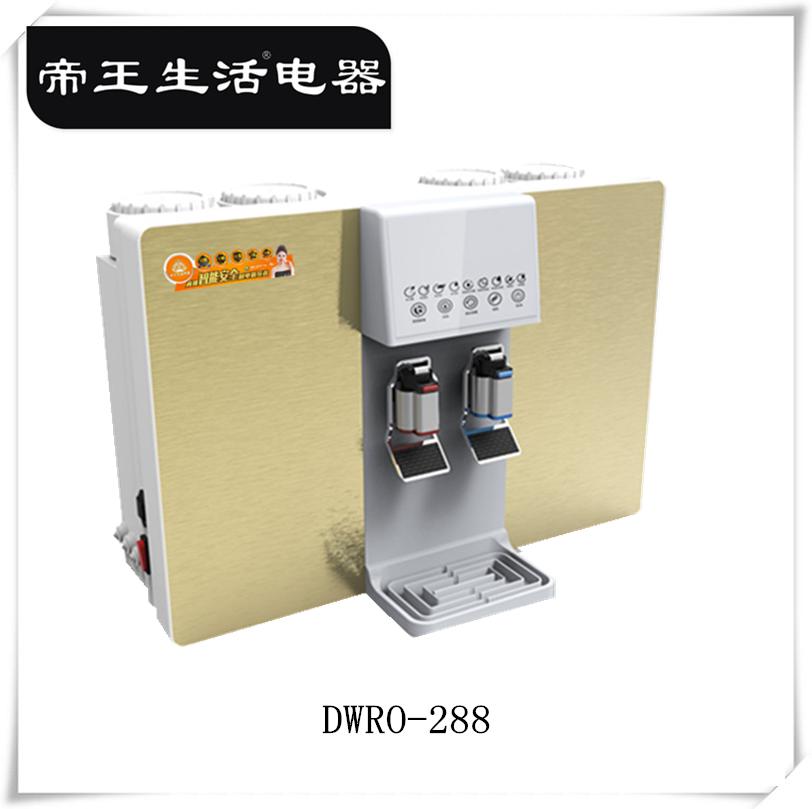 帝王电器 净水器 DWRO-288直饮机