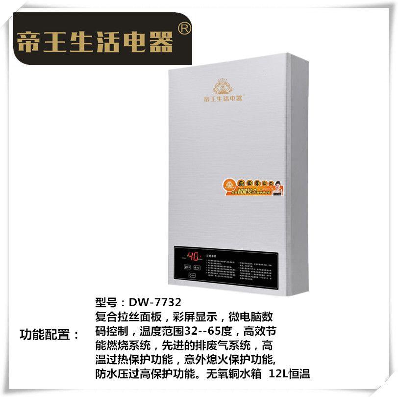 智能恒温机DW-7732
