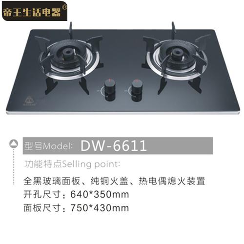 帝王灶具DW-6611