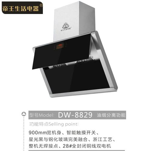帝王浙江时尚优雅款DW-8829