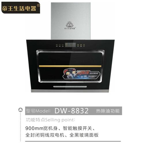 帝王无级智能款DW-8832