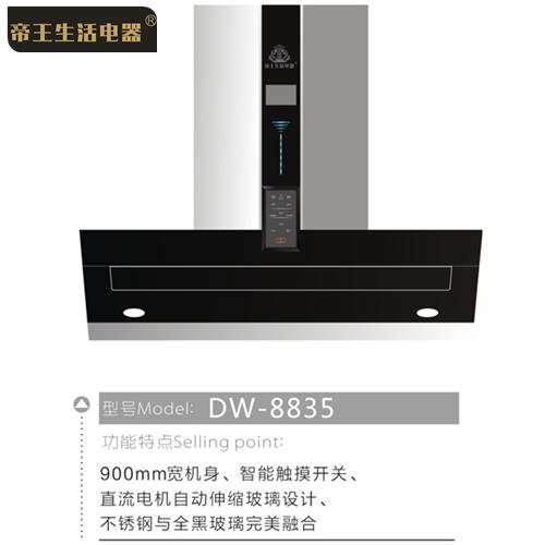 帝王方太款大吸力T型机DW-8835