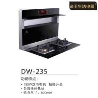分体式集成灶DW-235