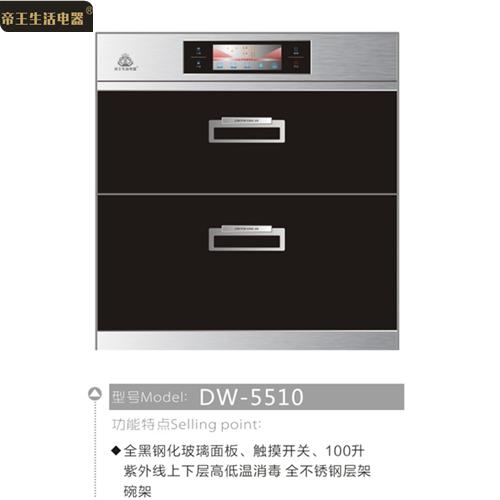 DW-5510