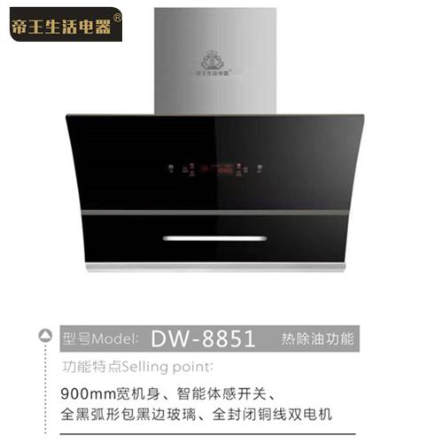 帝王时尚爆款DW-8851