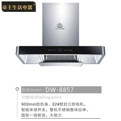 帝王促销款DW-8857