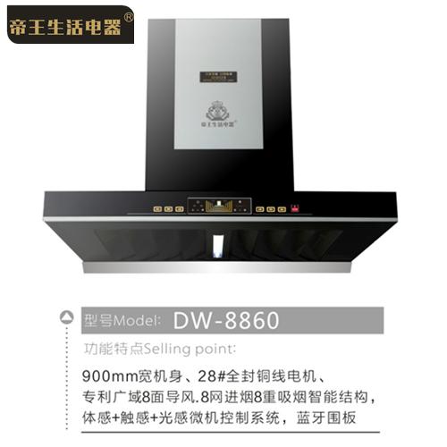 帝王高端T型机DW-8860
