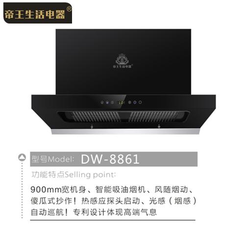 帝王时尚中式款DW-8861
