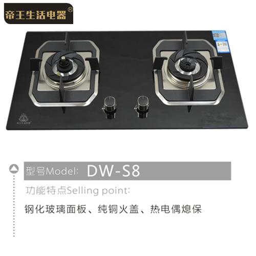 智能防干烧灶具DW-S8