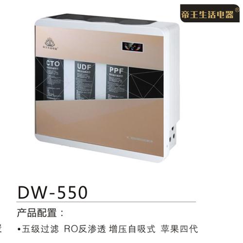 帝王电器 净水器 DWRO-550直饮机