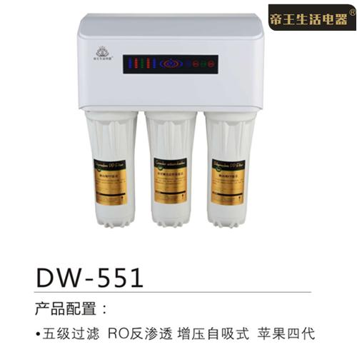 DWRO-551  厨下OR纯净水直饮机