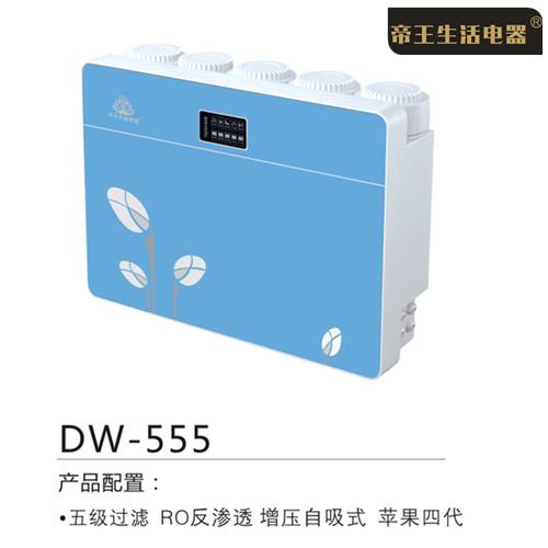 帝王电器-净水器 DWRO-555直饮机