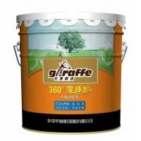 长颈鹿360零添加内墙乳胶漆