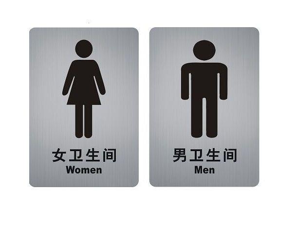 04不锈钢男女洗手间标识牌 厕所标志提示 提醒铭牌