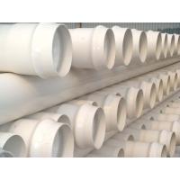 PVC -U 专用 化工管 管材 配件