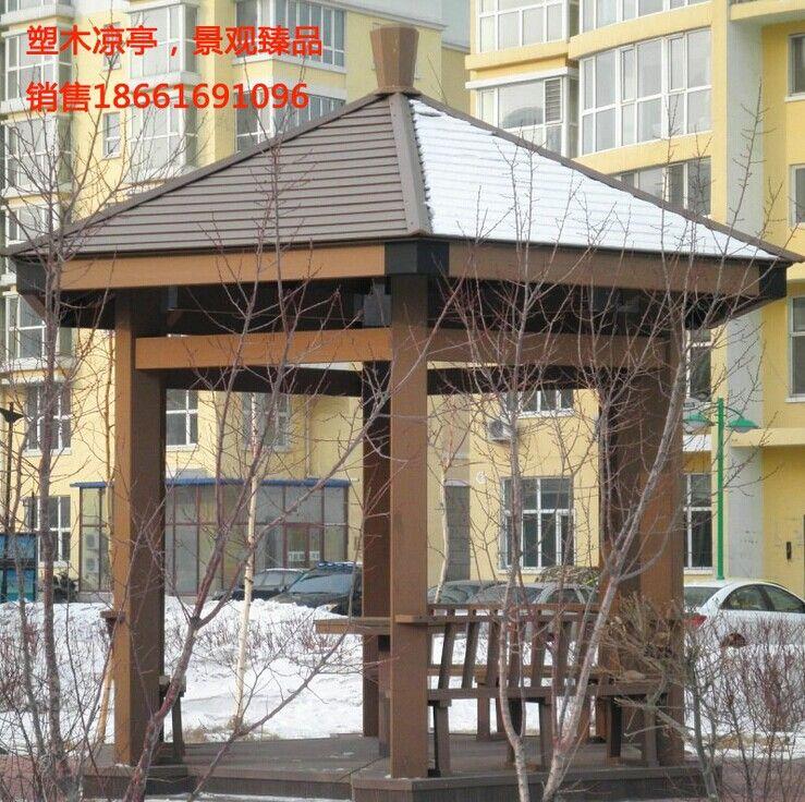 威海木塑凉亭 塑木材料 直销木凉亭