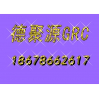 德聚源GRC EPS 德聚源欧式构件